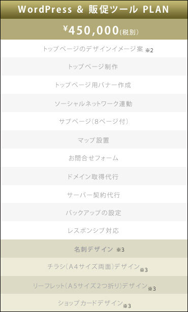 WordPress&販促ツールプラン